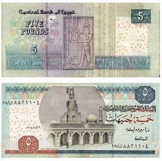 5-libras-egipcias